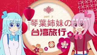 【VOICEROID旅行】琴葉姉妹の台湾旅行part2