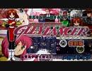 グレイランサー(Advanced Busterhawk Gleylancer)復刻版 クリア!メガドライブ