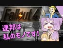 【fallout4】連邦は私のモノです!part3(リブ&ラブ集め)【...