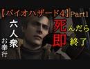 """【バイオハザード4】死んだら即""""終了"""" お奉行出動!!【お奉行】Part1"""