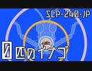 【少しせわしないゆっくり解説】SCP-240-JP「0匹のイナゴ」