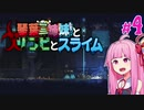 【VOICEROID実況】琴葉三姉妹とゾンビとスライム#4【MOAstray】