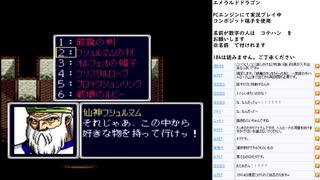 エメラルドドラゴン PCE版実況プレイ part20