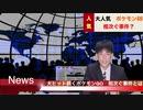 ポケモンGOのニュース