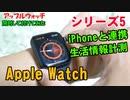 【開封動画】至高の時計!アップルウォッチ開封して腕に付けてみた!