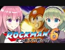 【ロックマン6】合体!ごり押し!ロックマン! part6【ゆっくり実況】