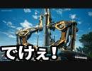 【Satisfactory】ありきたりな惑星工場#16【ゆっくり実況】