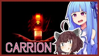 【CARRION】あおきりかりおん【VOICEROID