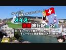 【ゆっくり】スイス旅行記 12 チューリッヒ観光とスイス時計