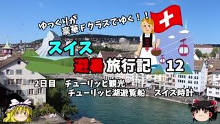 【ゆっくり】スイス旅行記 12 チューリ