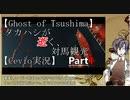 【Ghost of Tsushima】タカハシが逝く、対馬観光 Part1【Cevio実況】