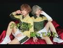 【Stage☆ON】3-2でクチビル踊ってみた【テニプリ】