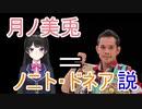 月ノ美兎 ノニト・ドネア説