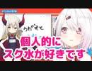 【悲報】椎名唯華、再び性癖を晒す「スク水だなやっぱり」