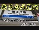 おうみ八幡尺【アルプス一万尺×近江八幡駅】