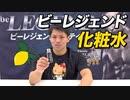 【【NEW】ビーレジェンド アフターケアローションを解説!【ビーレジェンド プロテイン】