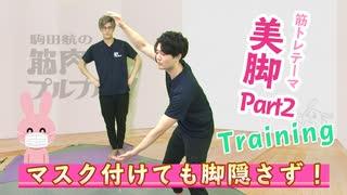 【#16】マスクは付けても脚隠さず!「美脚Part2」トレーニング【駒田航の筋肉プルプル!!!】