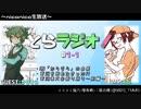 とらラジオ!#1-1【HN「からそら」の由来、そしてまさかの放送事故…!?】