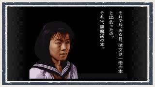 ◆学校であった怖い話 実況プレイ◆part13