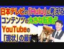 #733 日本テレビの「Hulu」に考えるコンテンツビジネスの大きな転換点。YouTubeの「現状」の最前線な記念日 みやわきチャンネル(仮)#873Restart733