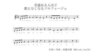 音感ある人ほど歌えなくなるソルフェージュ feat.ガルナ(オワタP)