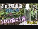 『1いいね=1円』 〜松茸に挑戦! ふぁぼ稼ぎ旅〜 Part7