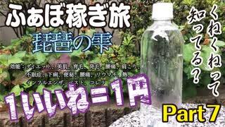 『1いいね=1円』 〜松茸に挑戦! ふぁ