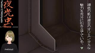 【夜光虫 #04 前半】船上の怪奇譚を実況プ