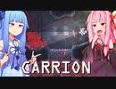 琴葉茜は怪物、生存者が敵の逆ホラーゲーム #3【CARRION】
