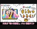 #26.5 ちく☆たむの「もうれつトライ!」ゲスト:松原タニシ