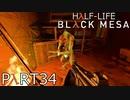 【ビビりのHalf-Lifeリメイク】▼BLACK MESA▼を怖がり実況【part34】