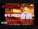 新登場人物:キミコ【拡散『希望』】#09