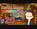 【実況プレイ】ペーパーマリオ ダイフクキング part20