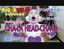 CHA-LA HEAD-CHA-LA チャラヘッチャラ - Dragon Ball Z ドラゴンボール 歌ってみた coverカバー アコギ 弾き語り&自作フリーザメイキング