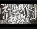 【波音リツ】スーサイド・リボルバー/九段時雨