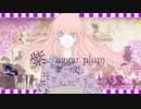 【巡音ルカ】紫Sugar plum【オリジナル】紫一文
