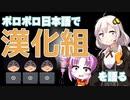 ボロボロ日本語で漢化組を語る【VOICEROID 紲星あかり、ついなちゃん】