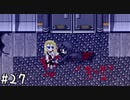 【地下からの脱出】殺戮の天使 実況プレイパート27