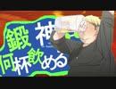 豚飲みマッスル【誰得MAD】
