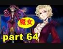 【実況】 素晴らしき世界観を求め、紫影のソナーニル【part64】