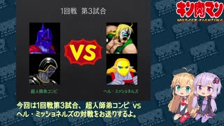 【マッスルファイト】宇宙超人2on2トーナ
