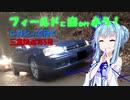 【フィールドに出かけよう!】レガシィで行く 三重県道755号 part2【VOICEROID車載】