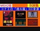 MSX2版 コナミの「魂斗羅」SCC音源 BGM集(+Play Movie)MSX2の魂斗羅のBGMを映像付きで収録(CONTRA BGM SCC)