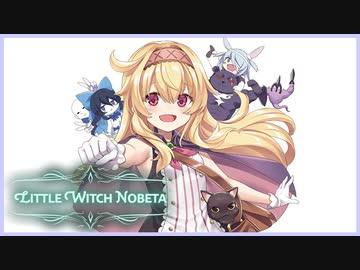 ノ リトル ベタ ウィッチ 【Little Witch
