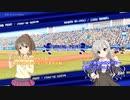 346アイドル対抗野球大会 - 3【TPvsポジパ】【パワプロ2018】