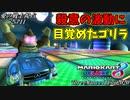【マリオカート8DX】フレンドリーファイアゴリラ 2GP目:愛の戦士視点【スリーマン...