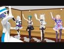 【ミルク&果実なVtuberコラボ】うー!にゃー!【MMD】