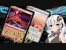 【MOモダン】紲星あかりのMTG日記 #15