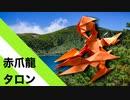 """【折り紙】「赤爪龍タロン」 13枚【鉤爪】/【origami】""""Akazume Dragon Taron"""" 13 pieces【claws】"""