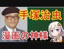 【手塚治虫】漫画の歴史